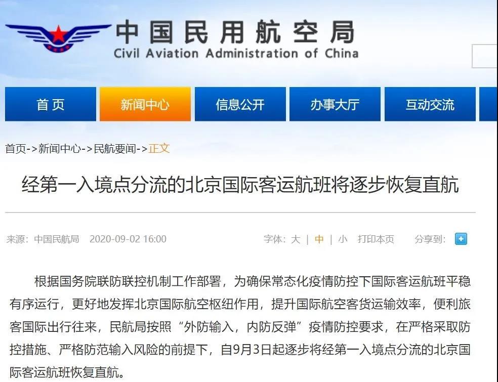 【优行·商旅资讯】民航局:经分流的北京国际客运航班逐步恢复直航!巴基斯坦等8个国家先行恢复