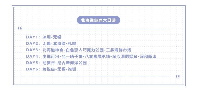 【优行·国旅】优行企业员工团建推荐第十五季---冬遇北海道