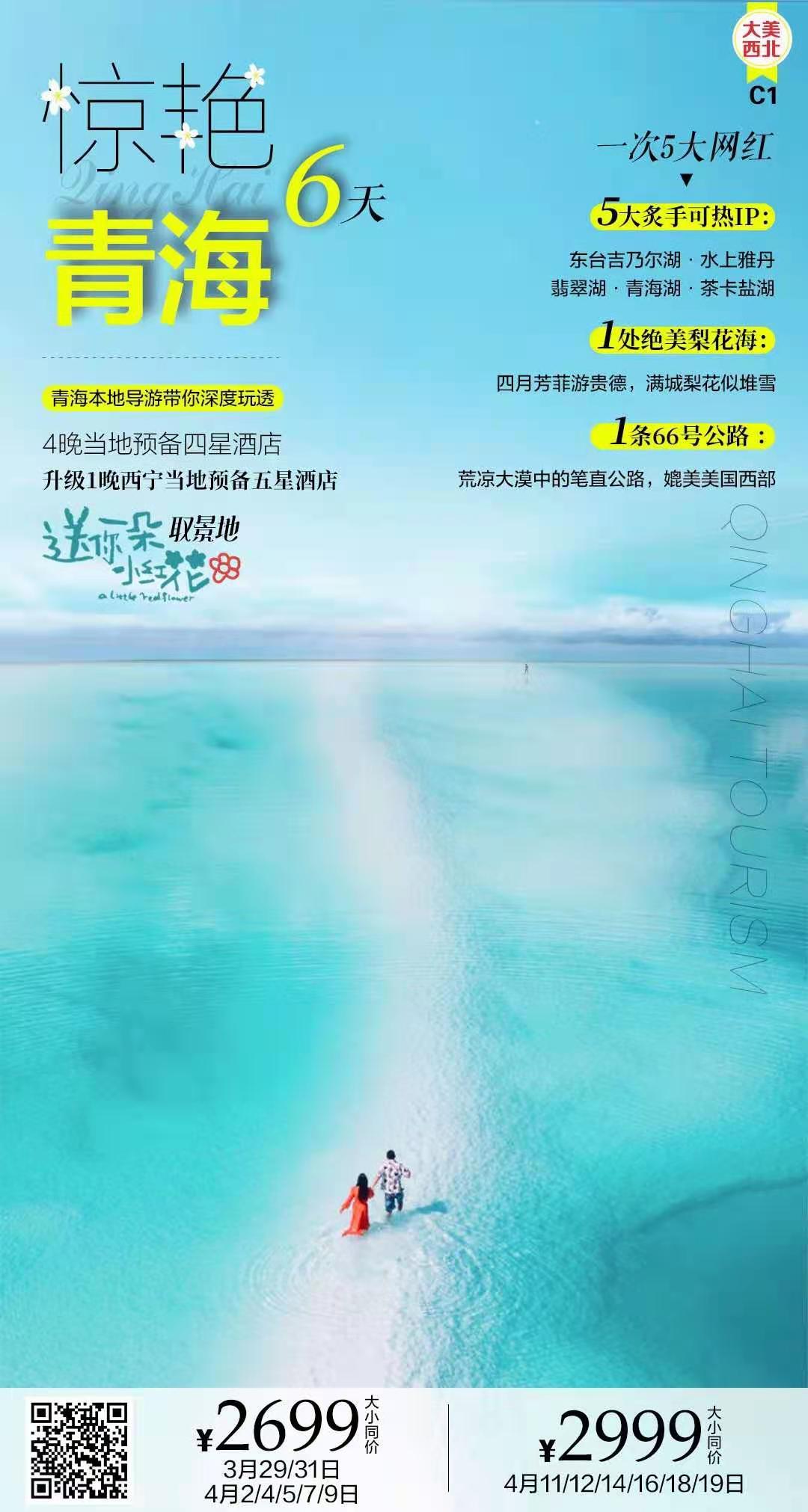 【优行·国旅】西南西北风情-国内高端定制奖励旅游篇