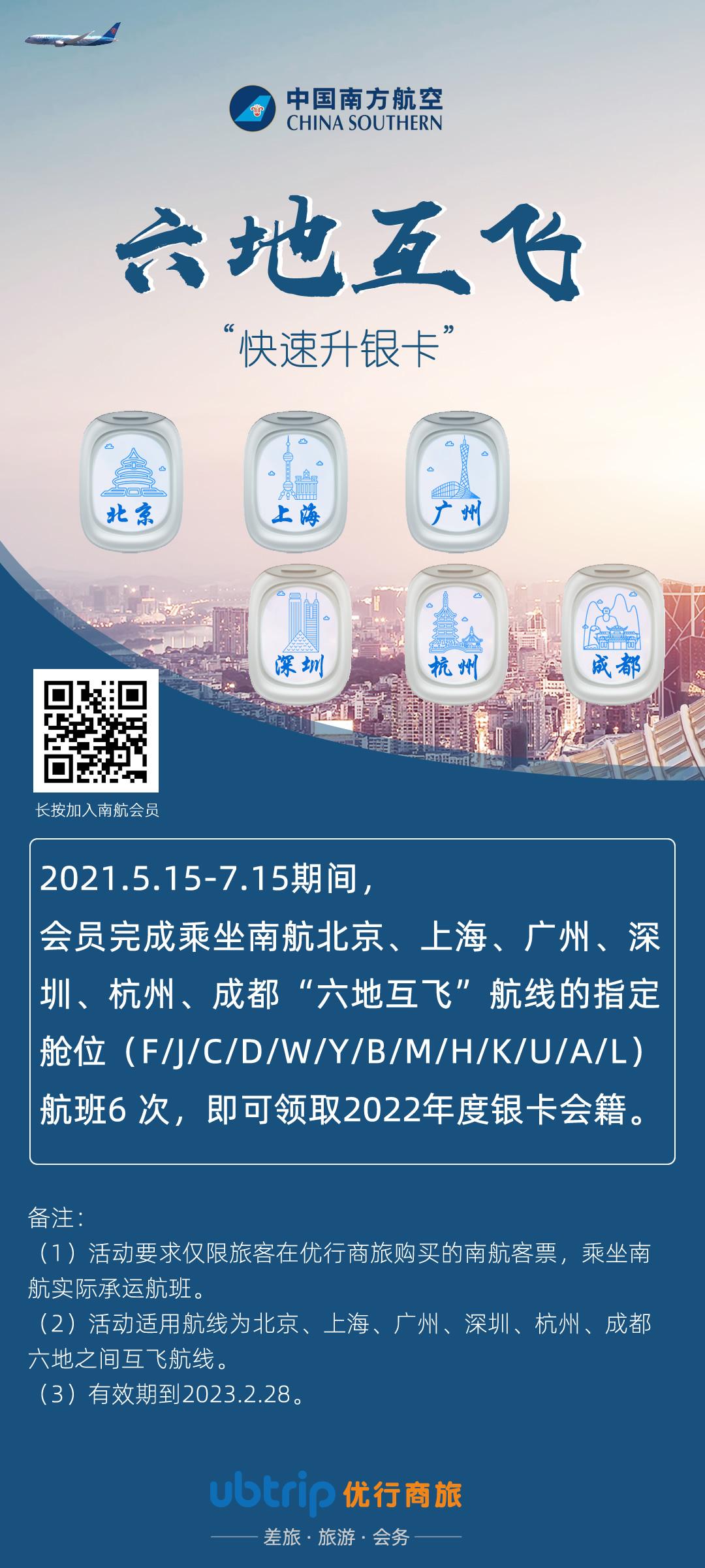 """【优行·资讯】南航会员六地互飞,可快速""""升银卡""""!"""