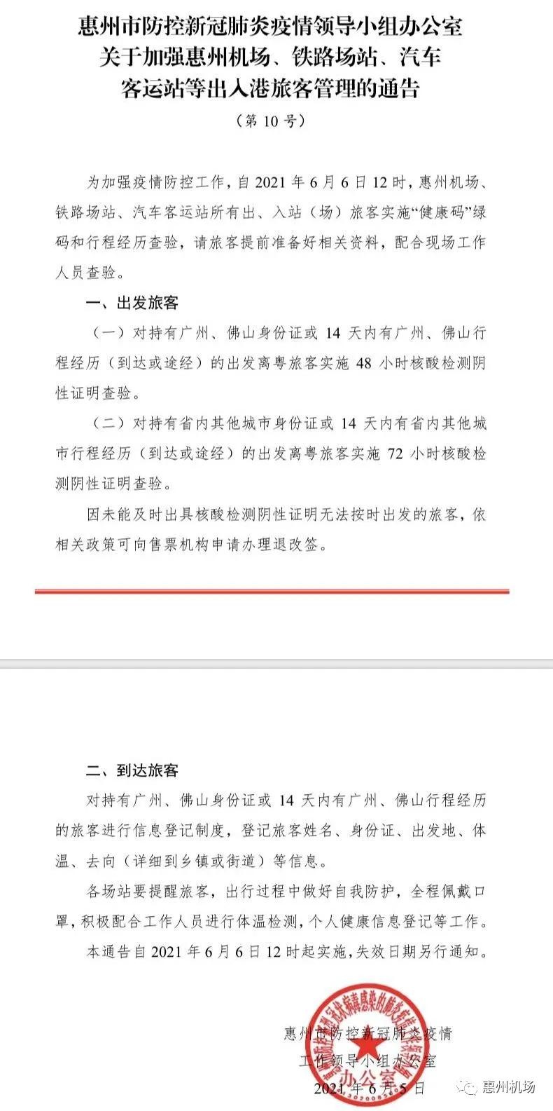 【优行·资讯】重要!最新!广东各大机场乘机出港温馨提醒汇总!