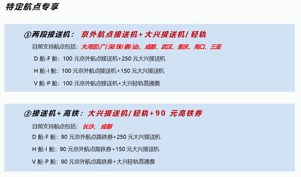 【优行·资讯】南航大兴机场,权益全新升级,出行更便捷!