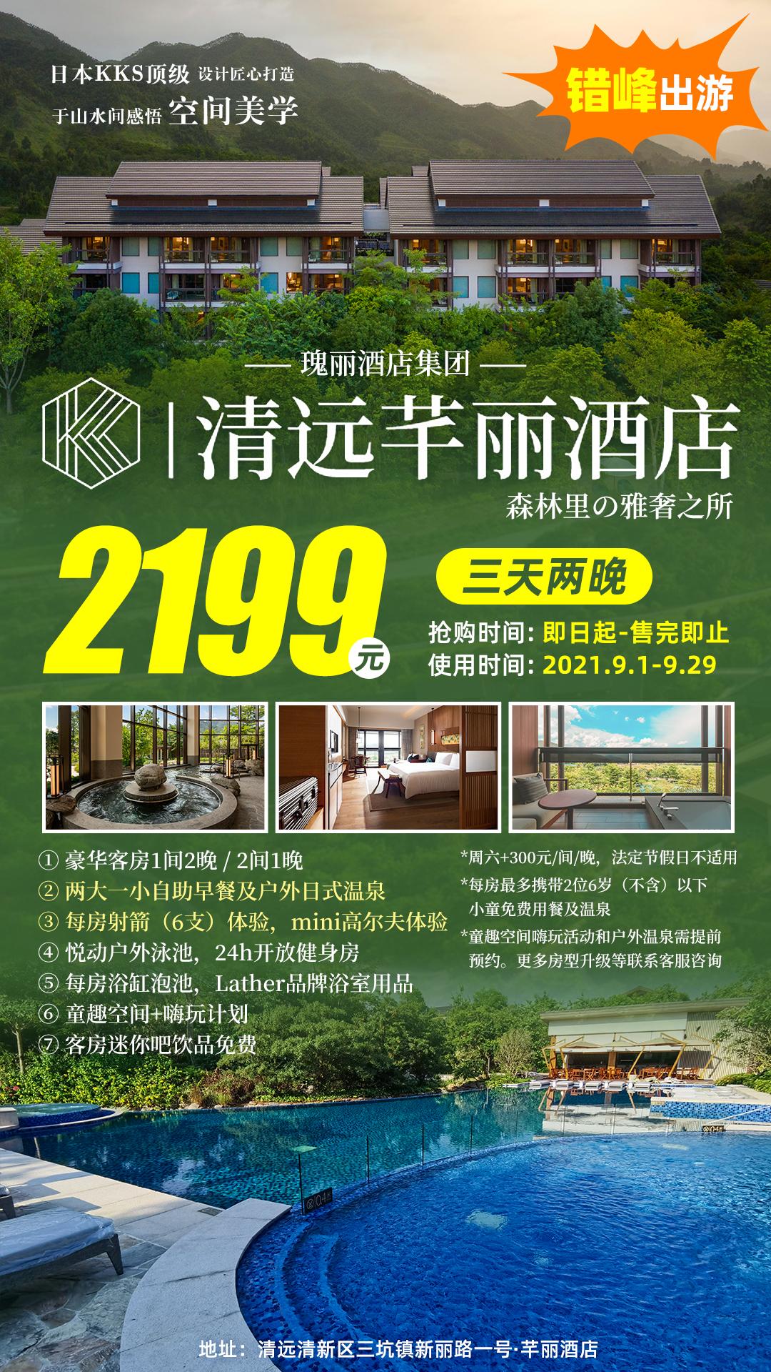 【优行·国旅】超强攻略—广东省内度假酒店奖励旅游篇