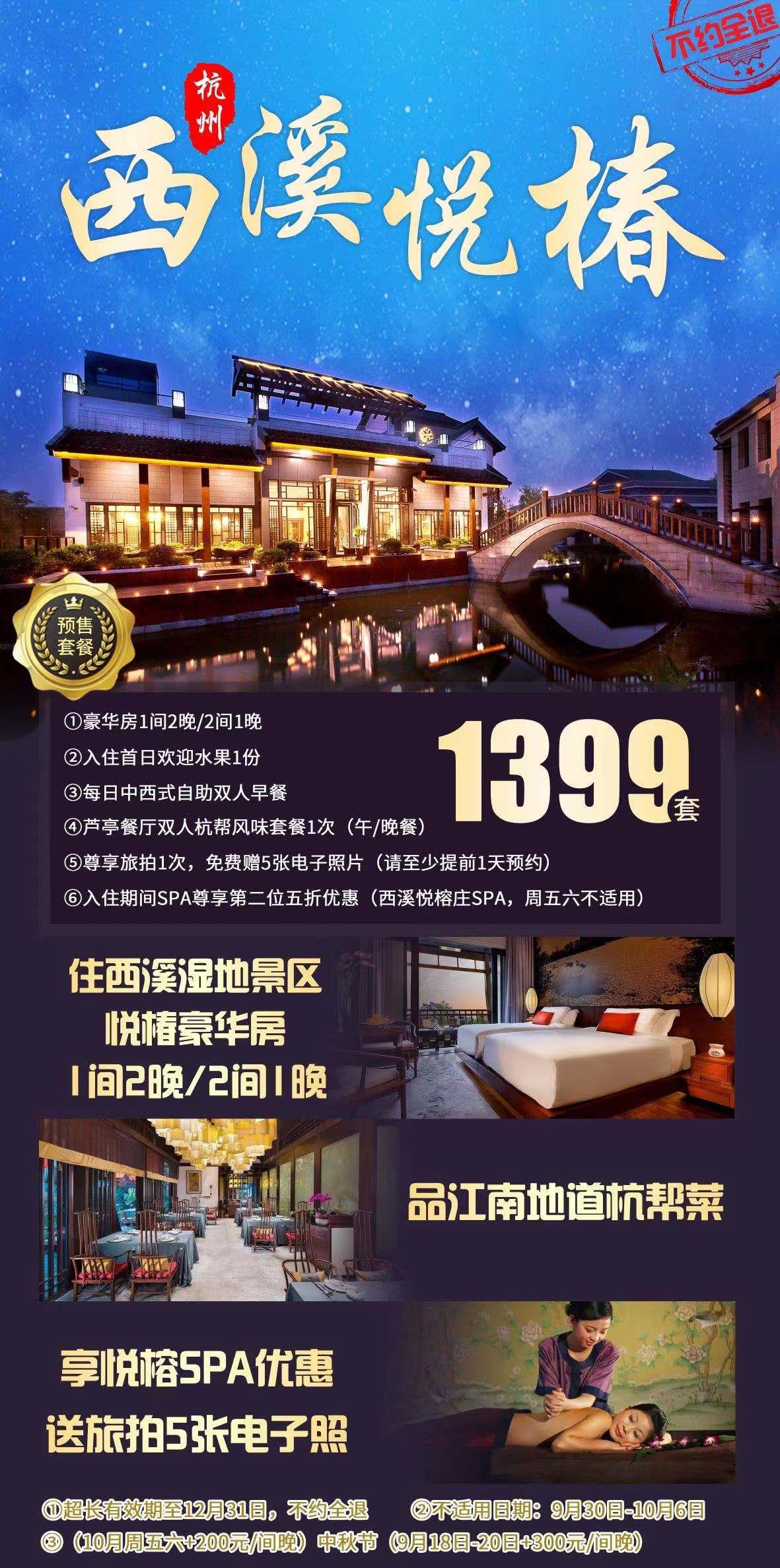 【优行·国旅】游玩攻略—悦榕庄集团酒店奖励旅游篇